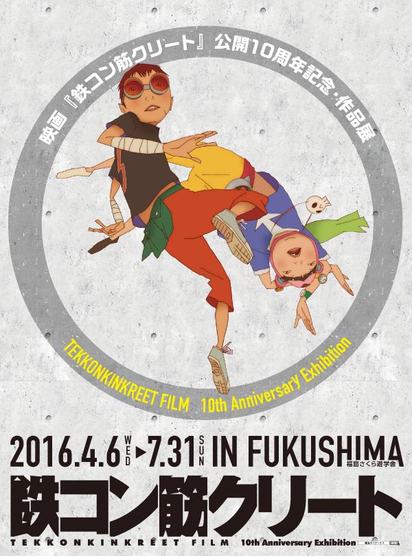 【福島】映画公開10周年記念 鉄コン筋クリート展:2016年4月6日(水)~7月31日(日)