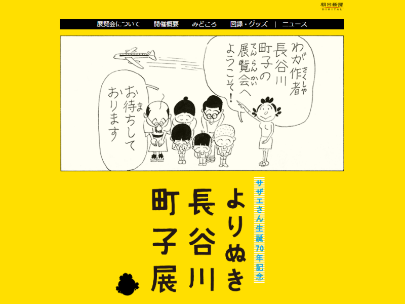 【広島】サザエさん生誕70年記念よりぬき長谷川町子展:2016年7月9日(土)~8月21日(日)