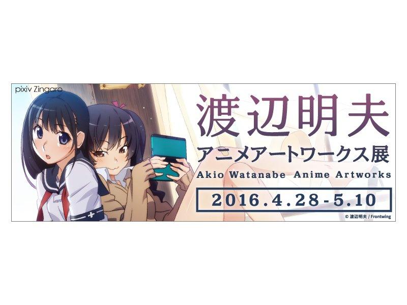 【東京】渡辺明夫 アニメアートワークス展:2016年4月28日(木)~ 5月10日(火)