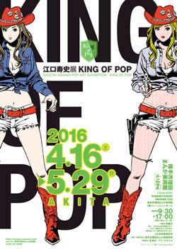 【秋田】江口寿史展 KING OF POP:2016年4月16日(土)~5月29日(日)