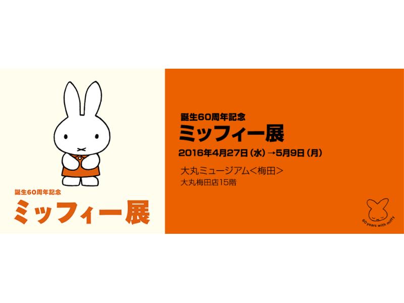 【大阪】誕生60周年記念「ミッフィー展」:2016年4月27日(水)~5月9日(月)