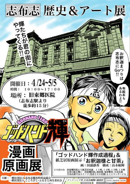 【鹿児島】「ゴッドハンド輝」漫画原画展:2016年4月24日(日)~5月5日(木)