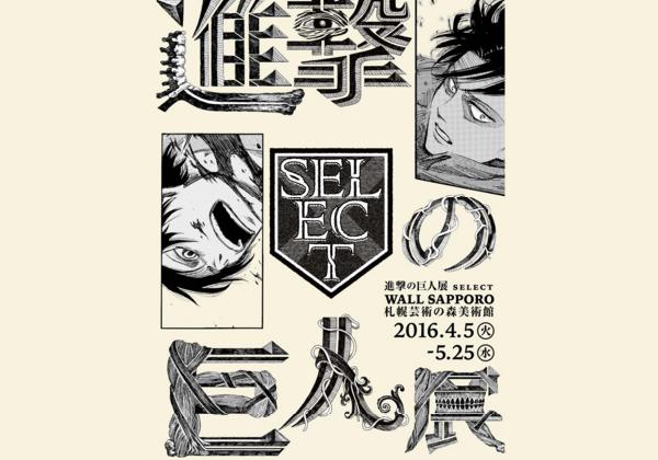 【札幌】進撃の巨人展 SELECT WALL SAPPORO:2016年4月5日(火)~5月25日(水)