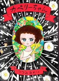 【東京】『カペリーちゃん』(風濤社)刊行記念 つつみあれいさん原画展:2016年4月15日(金)~5月16日(月)