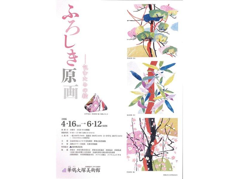 【岡山】「ふろしき原画」包むための絵:2016年4月16日(土)~6月12日(日)