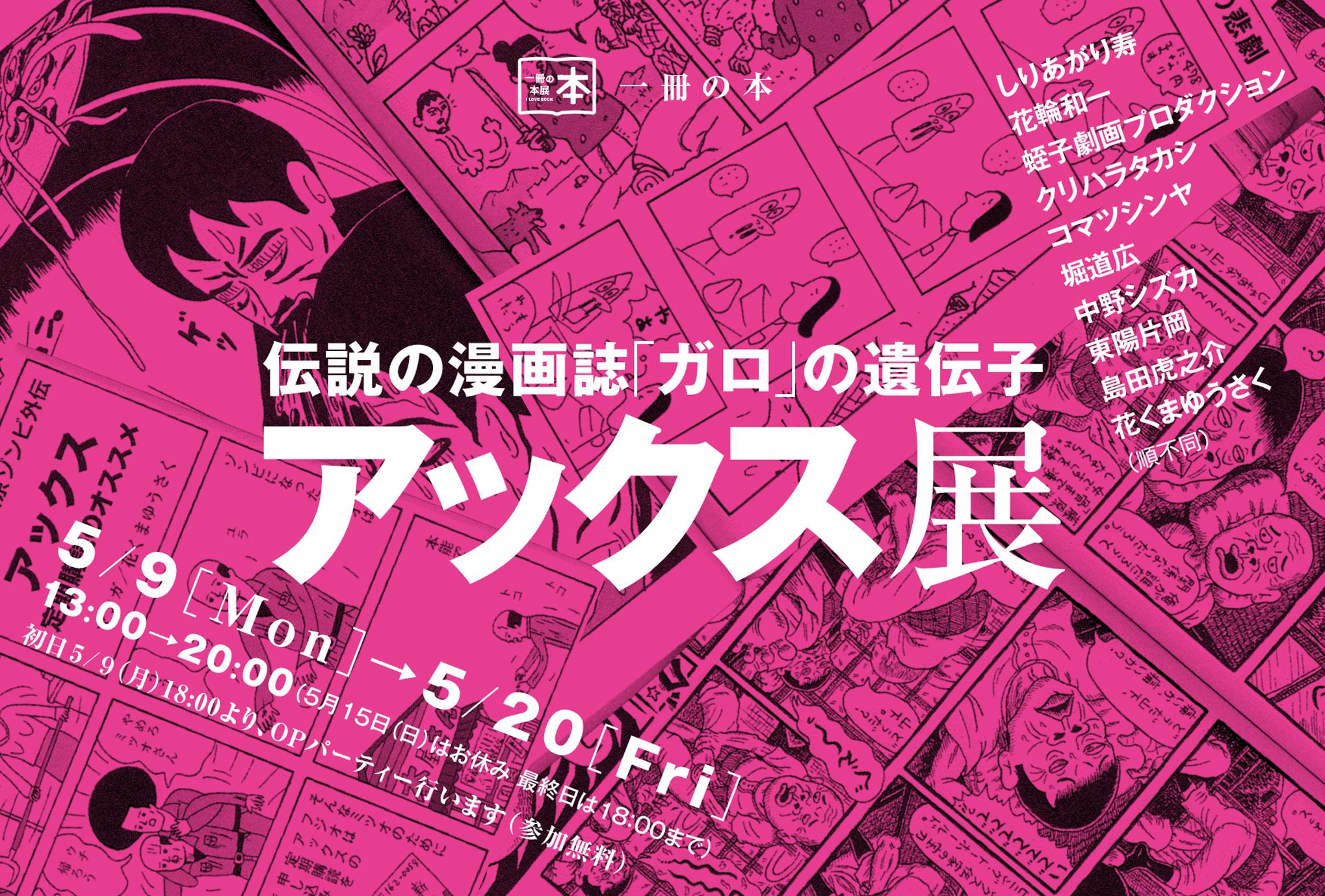 【東京】アックス展:2016年5月9日(月)~5月20日(金)