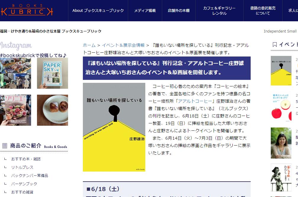 『誰もいない場所を探している』刊行記念・アアルトコーヒー庄野雄治さんと大塚いちおさんのイベント&原画展