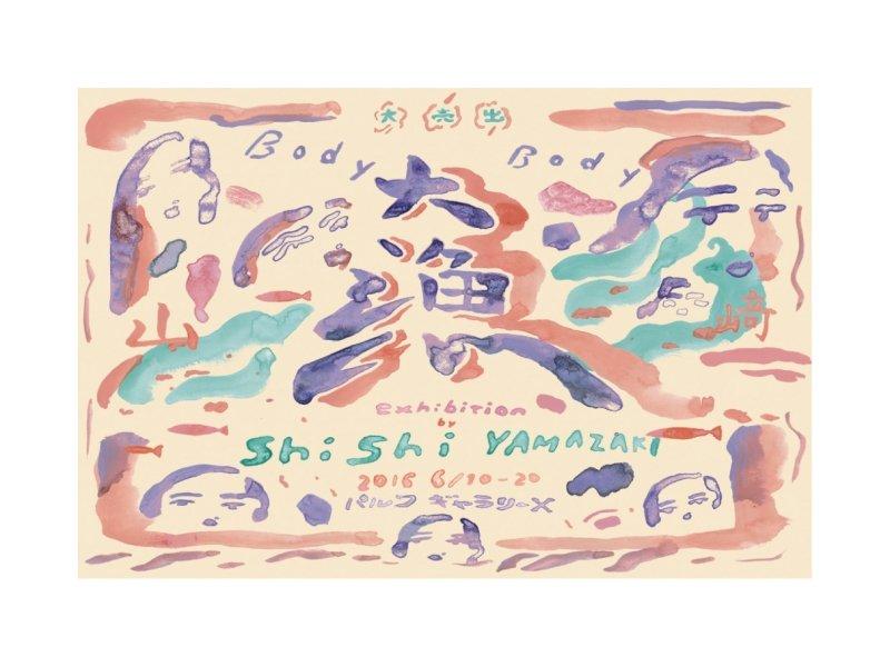 【東京】シシヤマザキ 個展 「Body Body 〜大漁〜」:2016年6月10日(金)~6月20日(月)