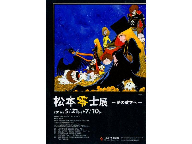 【茨城】松本零士展-夢の彼方へ-:2016年5月21日(土)~7月10日(日)