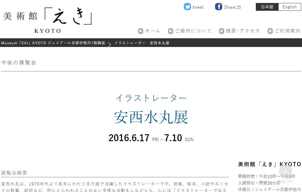 【京都】「イラストレーター 安西水丸」展:2016年6月17日(金)~7月10日(日)