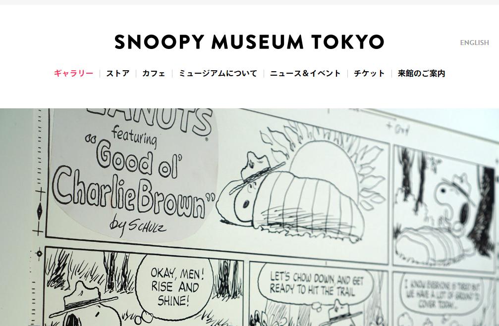 【東京】オープン記念展「愛しのピーナッツ。」:2016年4月23日(土)~9月25日(日)