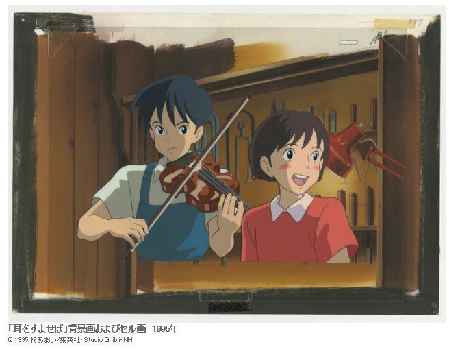 【大阪】「耳をすませば」監督が描くアニメーションの世界 この男がジブリを支えた。近藤喜文展:2016年4月27日(水)~5月9日(月)