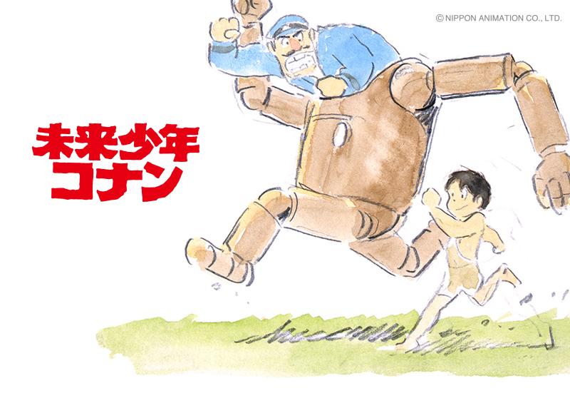 【東京】未来少年コナンとグラニフ展:2016年5月18日(水)~6月19日(日)