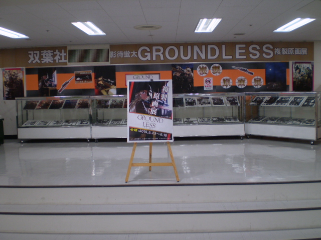 【千葉】双葉社『GROUNDLESS』複製原画展:2016年5月9日(月)~6月11日(土)