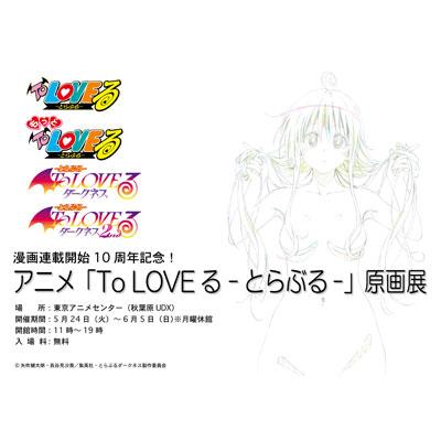 【東京】アニメ「To LOVEる−とらぶる−」シリーズ原画展:2016年5月24日(火)~6月5日(日)
