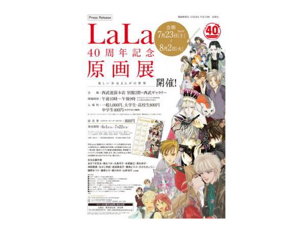 LaLa40周年記念原画展~美しい少女まんがの世界~