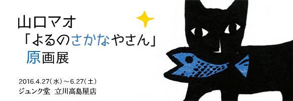 【東京】山口マオ「よるのさかなやさん」原画展:2016年4月27日(水)~6月27日(月)