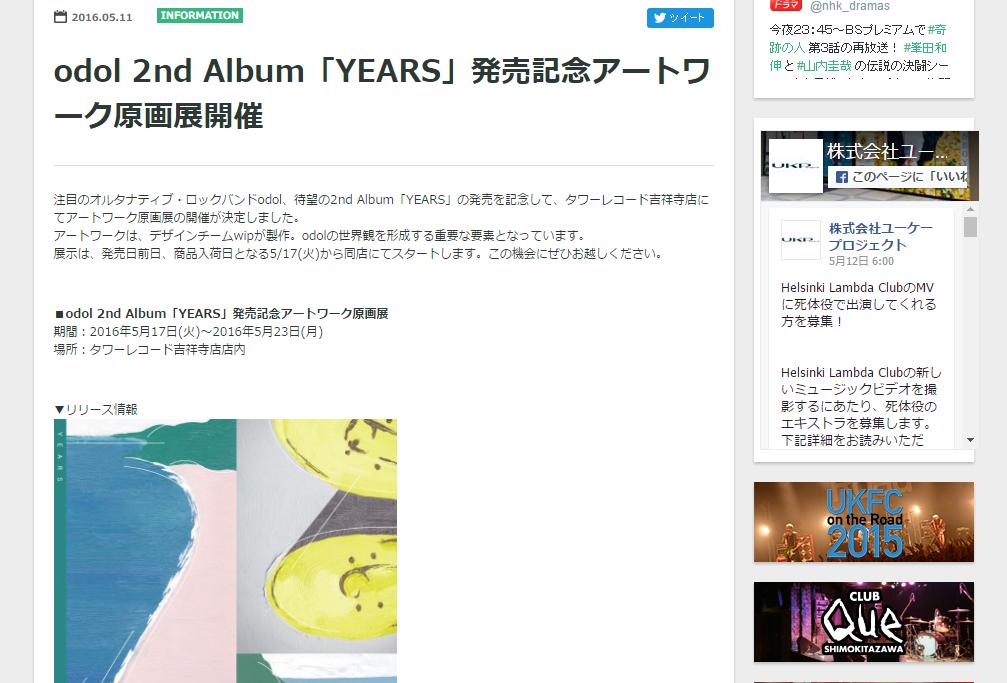 【東京】odol 2nd Album「YEARS」発売記念アートワーク原画展開催:2016年5月17日(火)~5月23日(月)