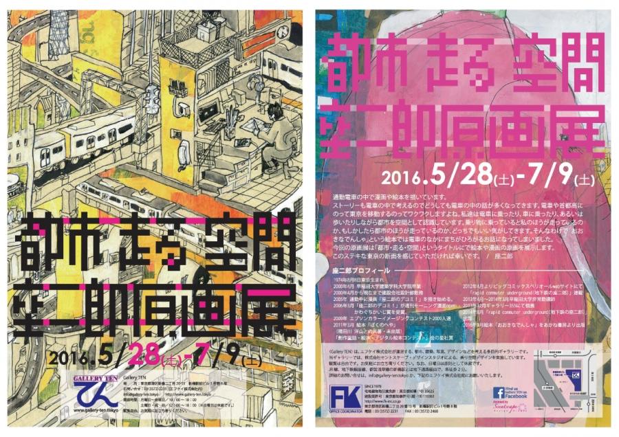 【東京】都市 走る 空間 座二郎原画展:2016年5月28日(土)〜7月9日(土)