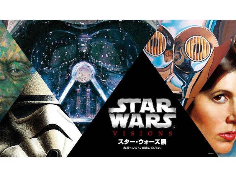 【富山】スター・ウォーズ展 未来へつづく、創造のビジョン。:2016年4月16日(土)~6月26日(日)