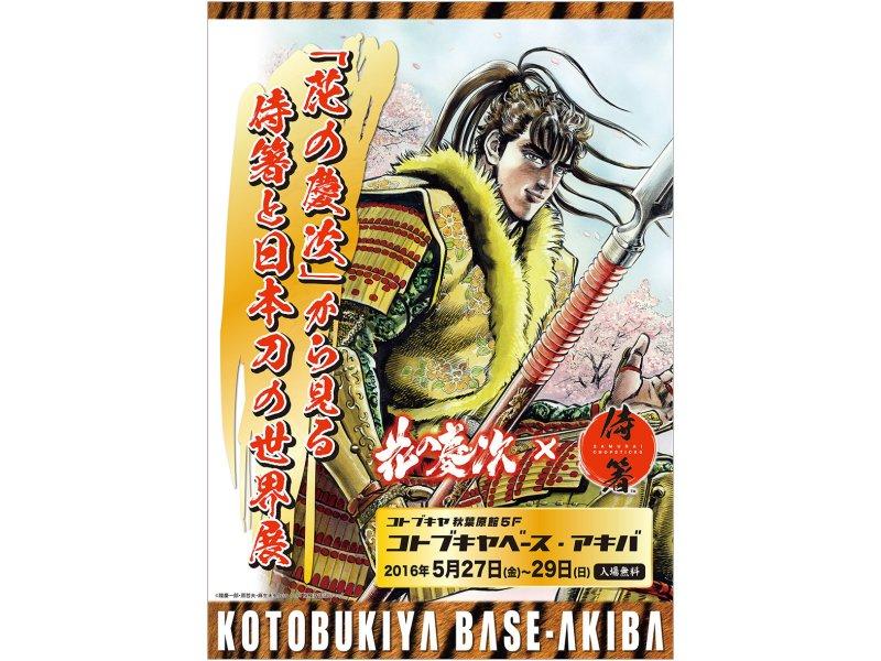 【大阪】須飼秀和『Yaomania』表紙原画展:2016年5月27日(金)~6月5日(日)