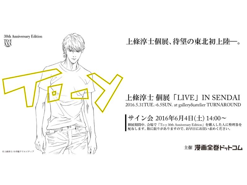 【宮城】上條淳士 個展「LIVE」IN SENDAI:2016年5月31日(火)~6月5日(日)