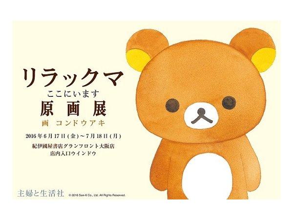 【大阪】『リラックマ ここにいます』原画展:2016年6月17日(金) ~2016年7月18日(月・祝)