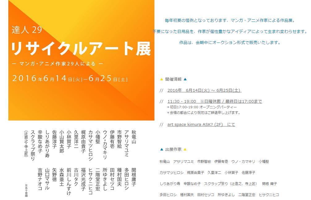 【東京】「チーズスイートホーム」複製原画展示(東京おもちゃショー2016):2016年6月11日(土)~6月12日(日)
