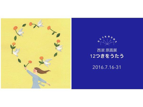 【京都】12つきをうたう 西淑 原画展:2016年7月16日(土)~2016年7月31日(日)