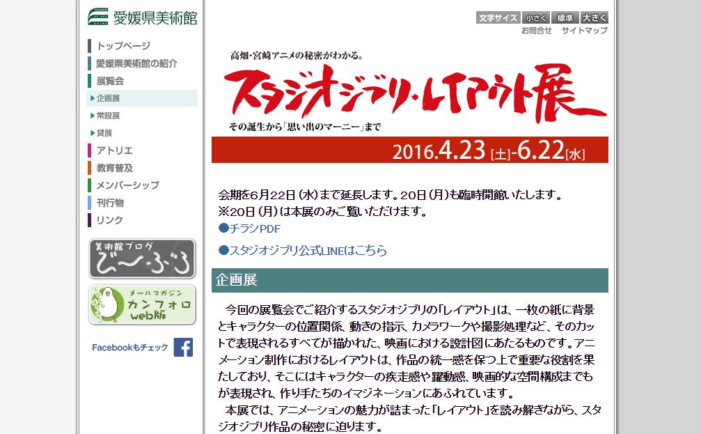 【愛媛】スタジオジブリ・レイアウト展:平成28年4月23日(土)~6月22日(水)
