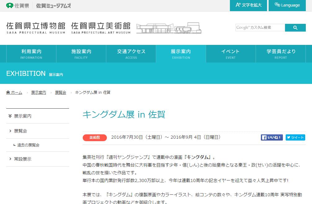 【佐賀】キングダム展 in 佐賀(複製原画ほか):2016年7月30日(土)~9月4日(日)