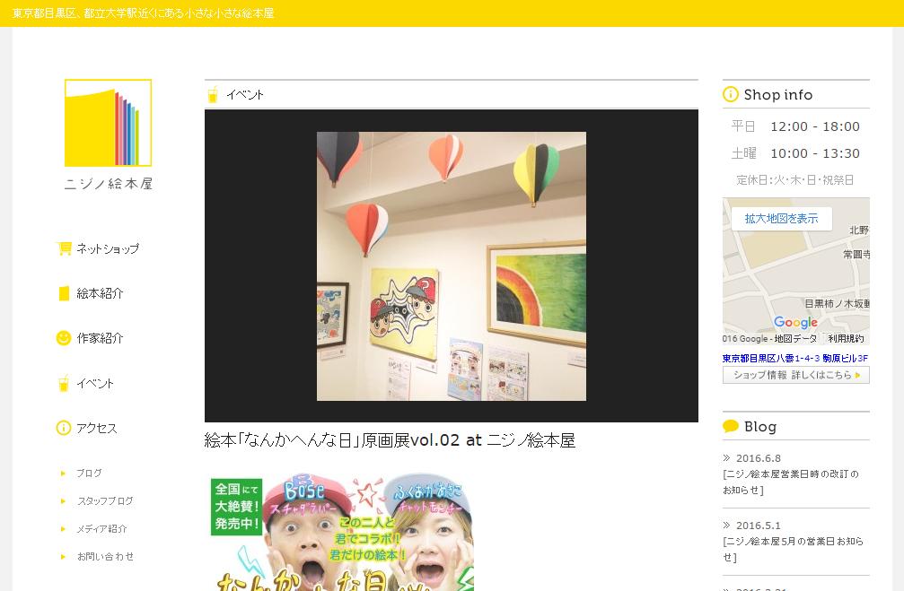 【東京】絵本 なんかへんな日 原画展:2016年6月20日(月)~7月20日(水)