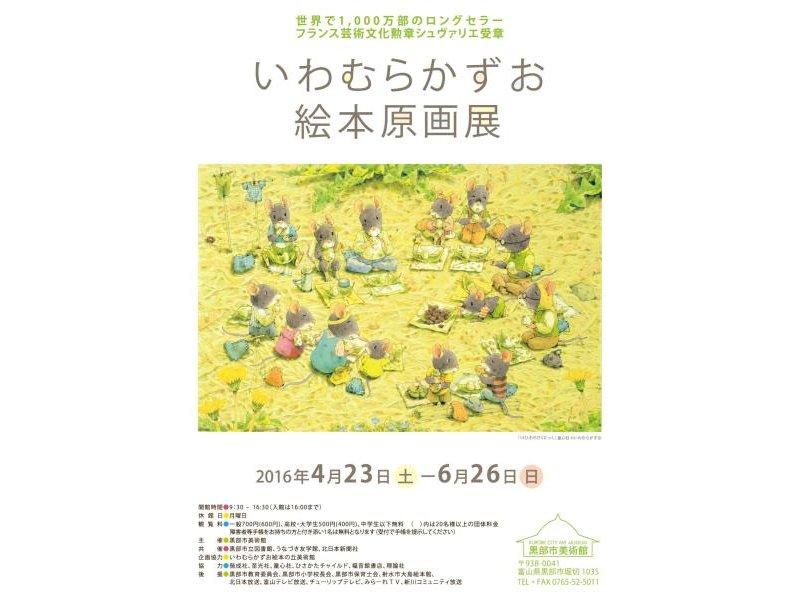 【大阪】天野喜孝展 進化するファンタジー:2016年4月23日(土)〜5月22日(日)