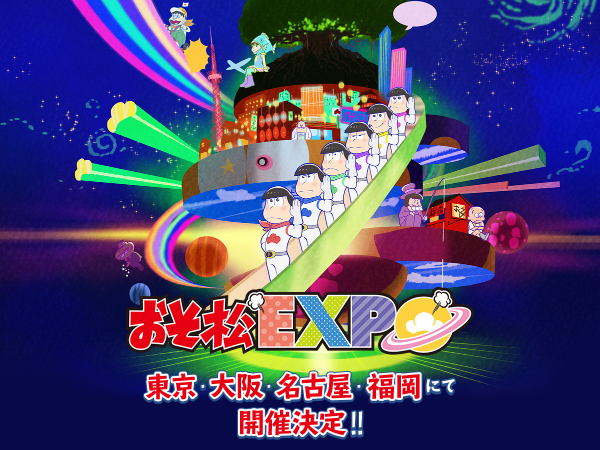 【愛知】大型展示イベント おそ松EXPO:2016年9月6日(火)~12日(月)