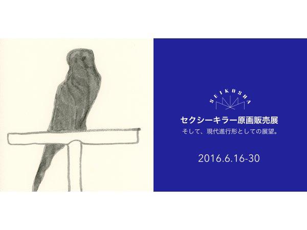 【京都】セクシーキラー原画展:2016年6月16日(木)~6月30日(木)