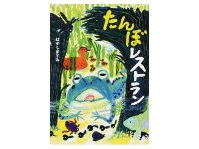 【大阪】はやしますみさん『たんぼレストラン』(ひかりのくに刊)絵本原画展:2016年6月1日(水)~6月23日(木)