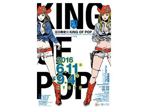 【京都】江口寿史展 KING OF POP 京都編:2016年6月11日(土)~9月4日(日)