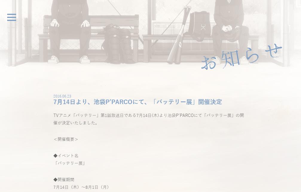 【東京】アニメ バッテリー展:2016年7月14日(木)~8月1日(月)