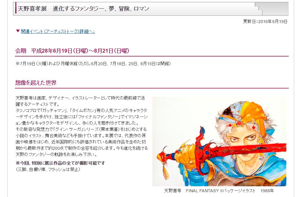 【東京】映画『ONE PIECE FILM GOLD』特別展(映画の設定資料の展示):2016年6月18日(土)~9月16日(日)予定