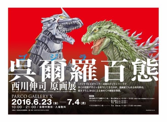 【東京】西川伸司原画展 呉爾羅 ゴジラ 百態:2016年6月23日 (木)~7月4日 (月)