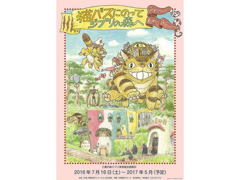 【東京】新企画展示「猫バスにのって ジブリの森へ」:2016年7月16日(土)~2017年5月予定