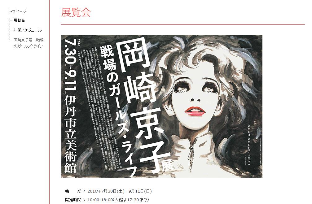 【兵庫】岡崎京子展:2016年7月30日(土)~9月11日(日)