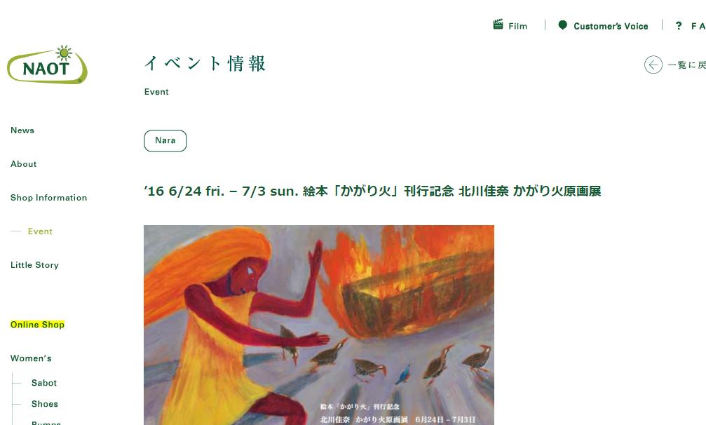 【奈良】北川佳奈  かがり火原画展:2016年6月24日(金)~7月3日(日)