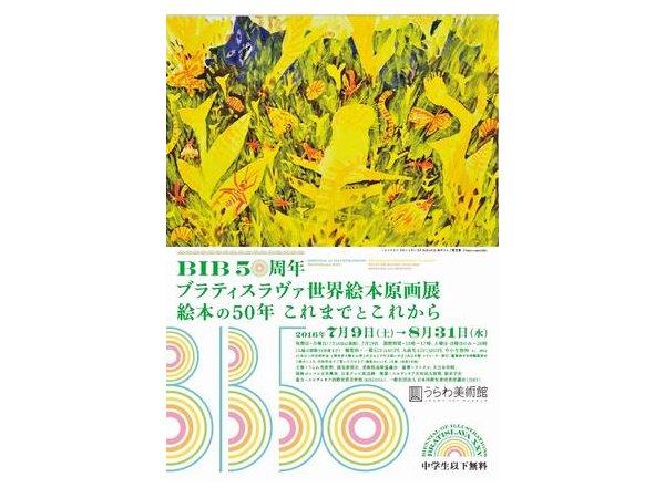 【福岡】安野光雅のふしぎな絵本展:2016年7月9日(土)~8月28日(日)