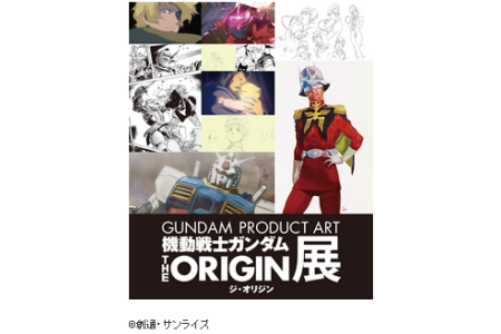 【東京・銀座】GUNDAM PRODUCT ART 機動戦士ガンダムTHE ORIGIN展:2016年8月3日(水)~8月22日(月)