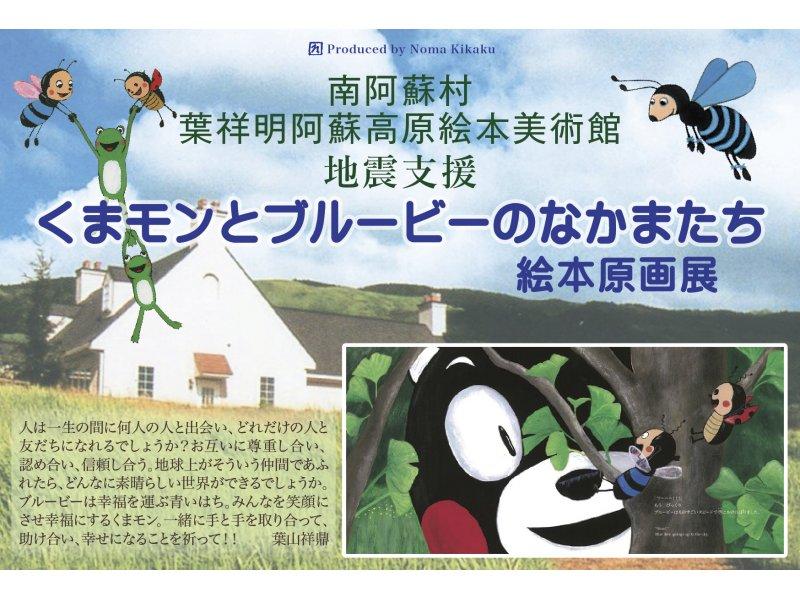 【山口】:地震支援「くまモンとブルービーのなかまたち」絵本原画展:平成28年6月11日(土) ~30日(木)
