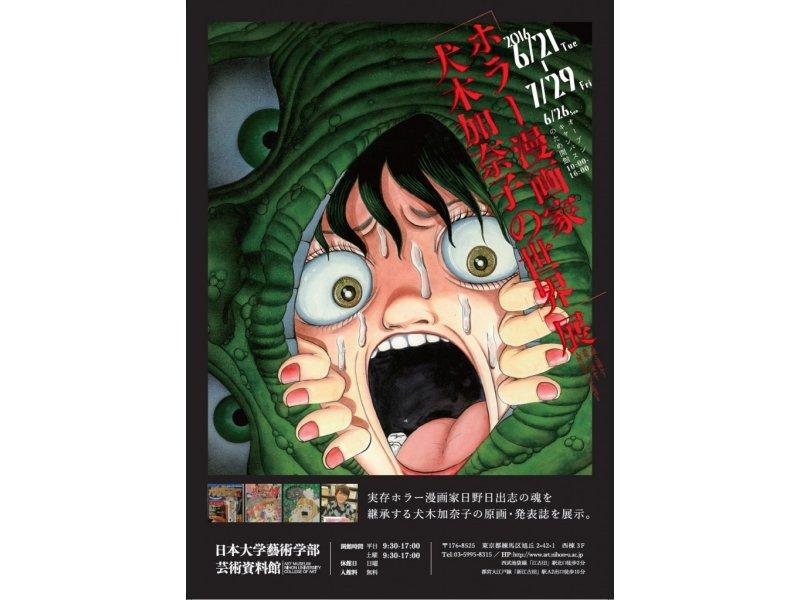 【東京】「ホラー漫画家 犬木加奈子の世界」展:2016年6月21日(火)~7月29日(金)