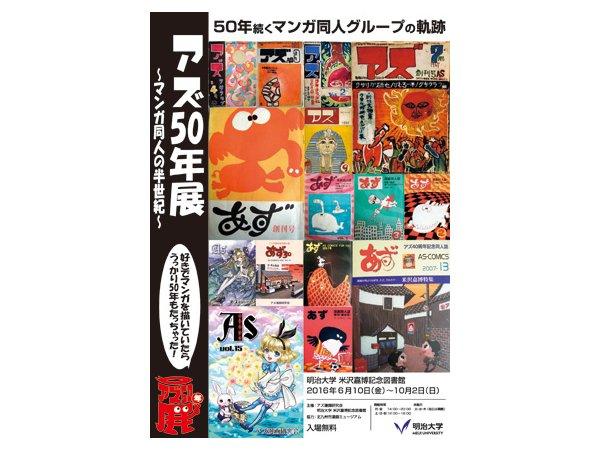 【東京】アズ50年展 ~マンガ同人の半世紀~:2016年6月10日(金)~10月2日(日)
