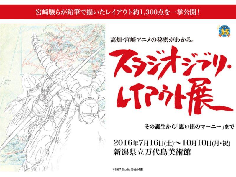 【新潟】スタジオジブリ・レイアウト展:2016年7月16日(土)~10月10日(月・祝)