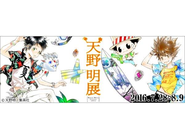 【名古屋】連載開始10周年記念 大「ダイヤのA」展:2016年7月27日(水)~8月8日(月)